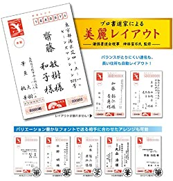 ◆プロ書道家による美麗レイアウト/新機能宛名デコ◆