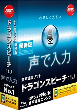 さまざまな用途で使える音声入力