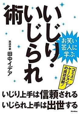 お笑い芸人に学ぶ いじり・いじられ術(Kindle)