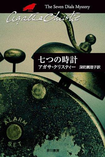 七つの時計