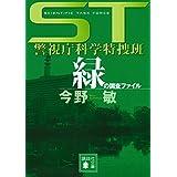 ST 警視庁科学特捜班 緑の調査ファイル (講談社文庫)