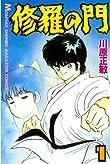 修羅の門(月刊少年マガジンコミックス)