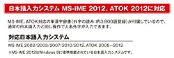 ◆MS-IME2012/ATOK2012に対応◆