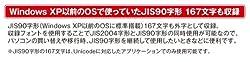 ◆JIS90字形を外字として収録!◆