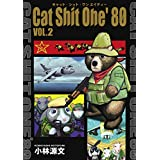 Cat Shit One'80 VOL.2