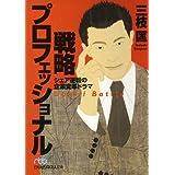 戦略プロフェッショナル シェア逆転の企業変革ドラマ (日経ビジネス人文庫)