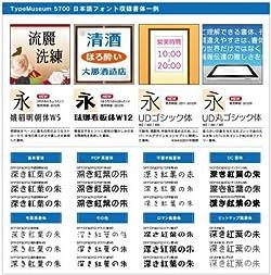2012年発表の新書体と収録書体見本例