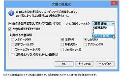 軽いPDFファイルを実現!