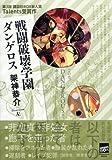 戦闘破壊学園ダンゲロス (講談社BOX)