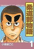 柔道部物語(ヤングマガジンコミックス)