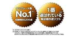 一番選ばれている チラシ・販促物作成ソフト