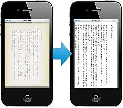 スマホやタブレットで読みやすいよう画像補整もできる