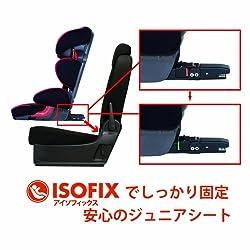 ISOFIX対応でしっかり固定できるジュニアシート