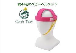 【ロングヒット商品】室内用赤ちゃんヘルメット