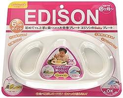 初めてでも上手に食べられるエジソンのベビープレート