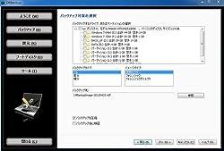 システムバックアップ・ファイルバックアップ両対応