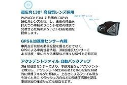 超広角レンズ・GPS&加速度センサー・自動パックアップ
