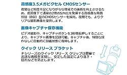 CMOSセンサー・キャプチャ保存・リリースブラケット