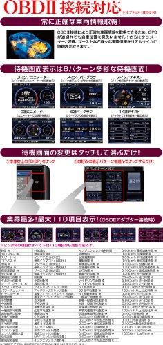 OBDⅡ接続対応で、正確な情報表示