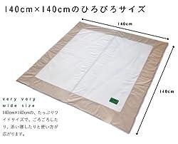 140cm×140cmのひろびろサイズ