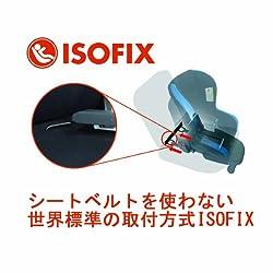 世界標準の取付方式ISOFIX
