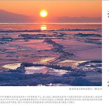 北海道 iPad壁紙 or ランドスケープ用スマホ壁紙(1:1)-1 - 流氷を赤く染める朝日