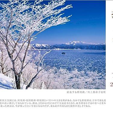 北海道 iPad壁紙 or ランドスケープ用スマホ壁紙(1:1)-1 - 結氷する摩周湖