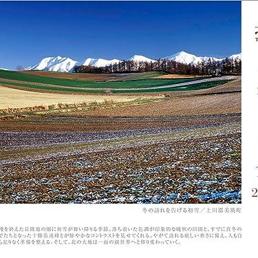 北海道 iPad壁紙 or ランドスケープ用スマホ壁紙(1:1)-1 - 冬の訪れを告げる初雪