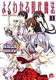 よくわかる現代魔法 1 new edition (集英社スーパーダッシュ文庫)