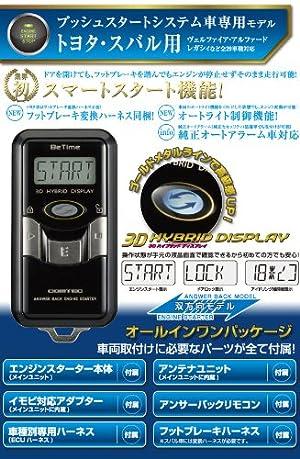【双方向モデル】アンサーバックリモコンエンジンスターター BeTime WR720PS