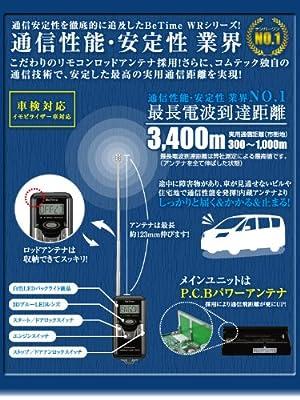 通信安定性を徹底的に追求したBeTime WRシリーズ