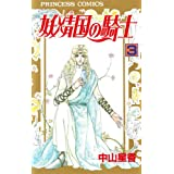 妖精国の騎士(アルフヘイムの騎士) 3