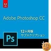 Adobe Photoshop CC|12か月版|オンラインコード版