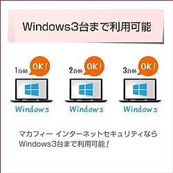 Windows3台まで使える!
