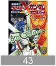 機動戦士クロスボーン・ガンダム -スカルハート- (角川コミックス・エース)
