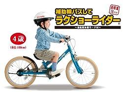 足けりバイク卒業したら補助輪パスして自転車一番乗り