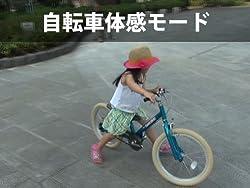 本物の自転車の走りに大興奮の「自転車体感モード」