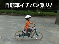 あっという間に、本格自転車イチバン乗り!