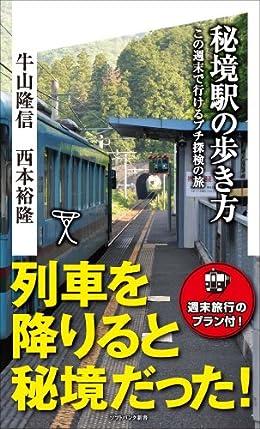 秘境駅の歩き方(Kindle)