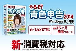 ■新・消費税8%へ完全対応!