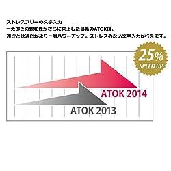 速さと快適さが加わった「ATOK 2014」