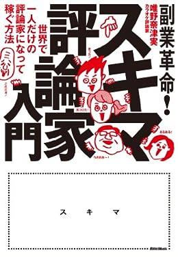 副業革命!スキマ評論家入門(Kindle)