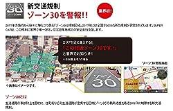 新交通規制【ゾーン30】を警報
