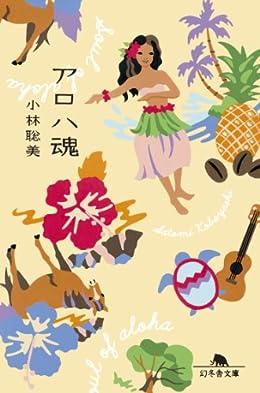 アロハ魂(Kindle)