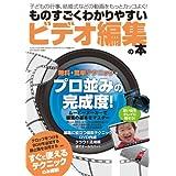 ものすごくわかりやすいビデオ編集の本 (三才ムック vol.596)
