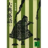 古典落語(上) (講談社文庫)