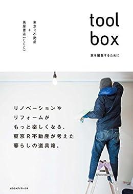 toolbox 家を編集するために(Kindle)
