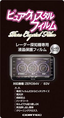 ZERO  84V/83専用液晶保護フィルム