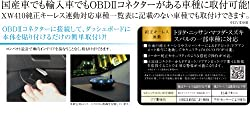 OBDII接続で簡単取付け