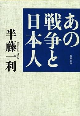 あの戦争と日本人(Kindle)